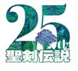 祝・聖剣伝説 25周年